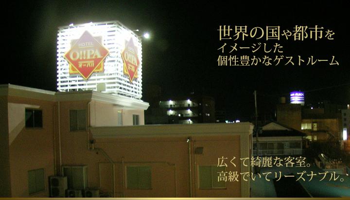 ホテル・オーパ、ホテル・マキシム
