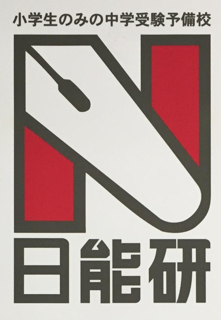株式会社日能研九州