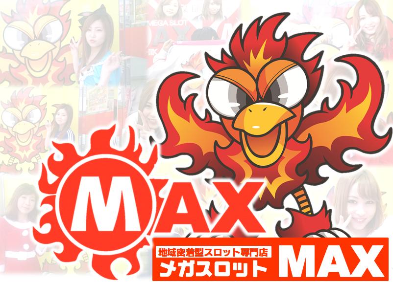 メガスロットMAX(株式会社MAX)