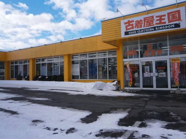 古着屋王国 南町店