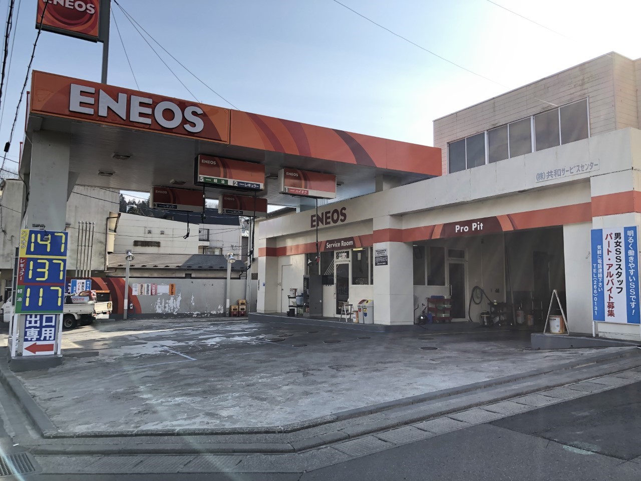ENEOSニュー向山SS店 (株)共和サービスセンター