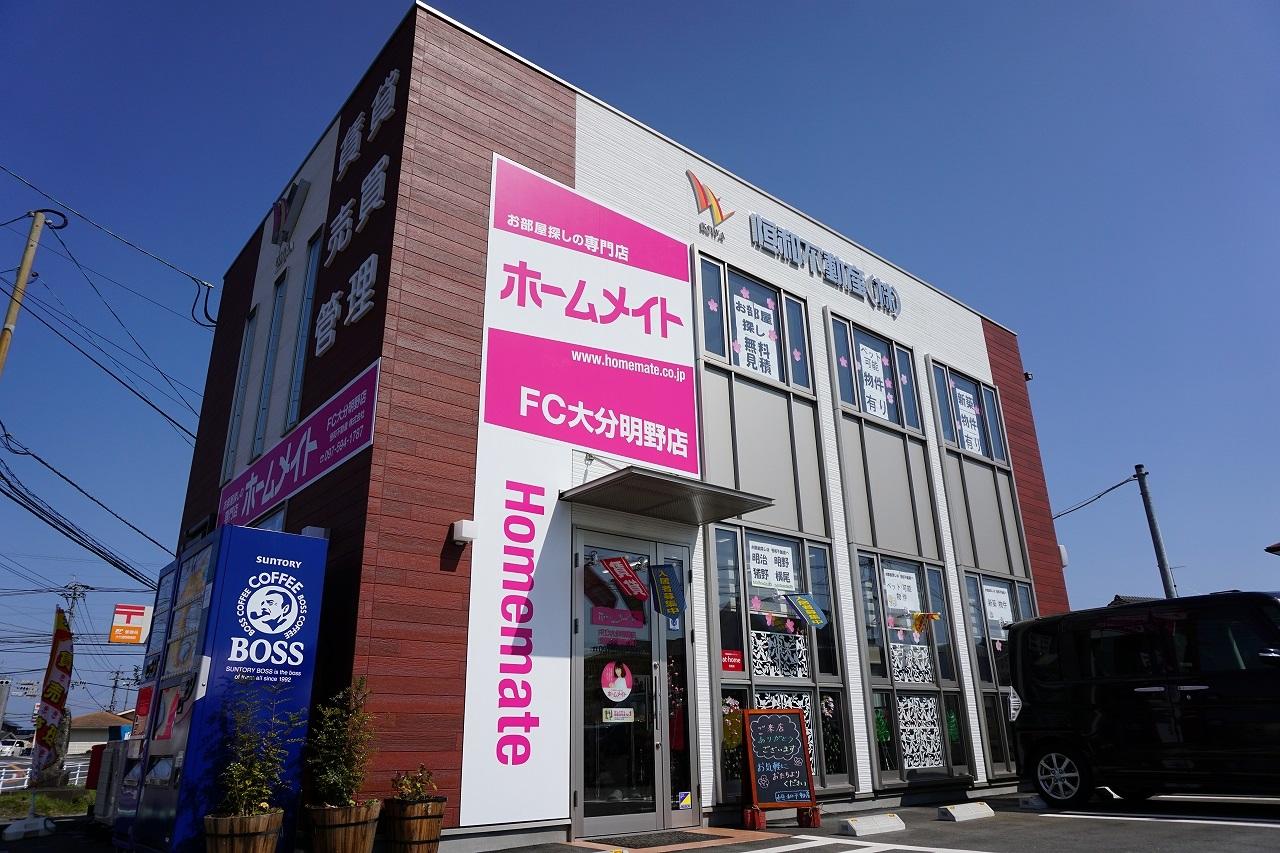 ホームメイトFC大分明野店 恒和不動産株式会社