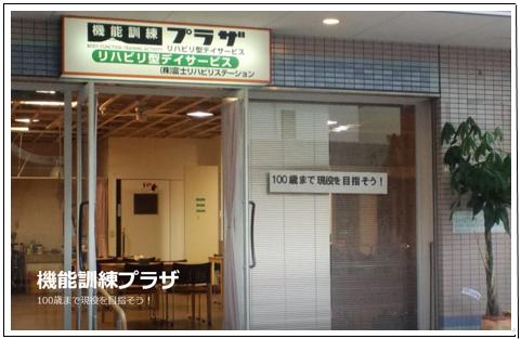 株式会社富士リハビリステーション/機能訓練プラザ