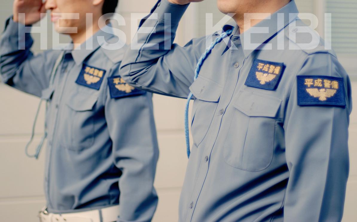 平成警備保障有限会社