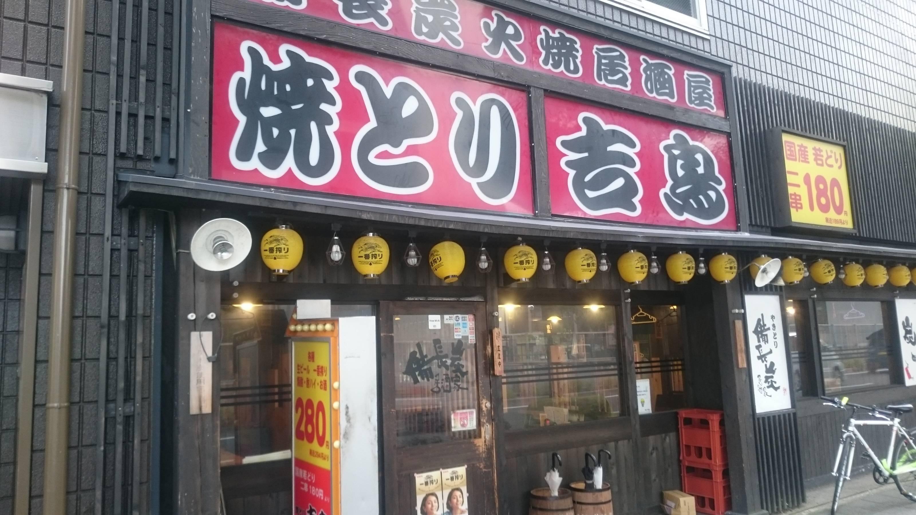 焼きとり吉鳥 吉田駅前店