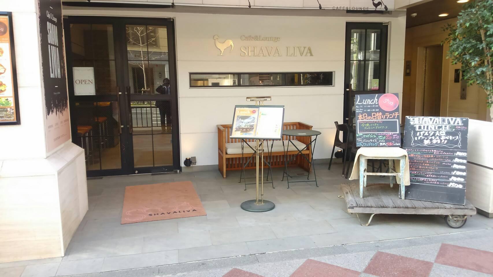 Cafe&Lounge SHAVA LIVA