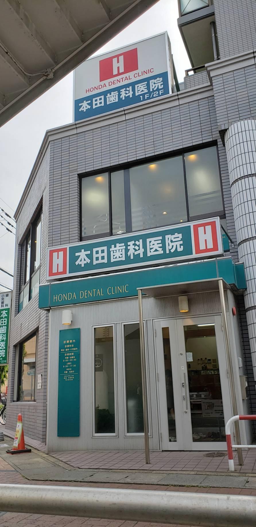 医療法人 拓医会 本田歯科医院