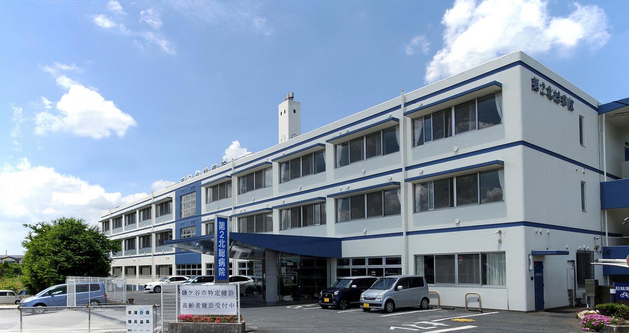 第2北総病院