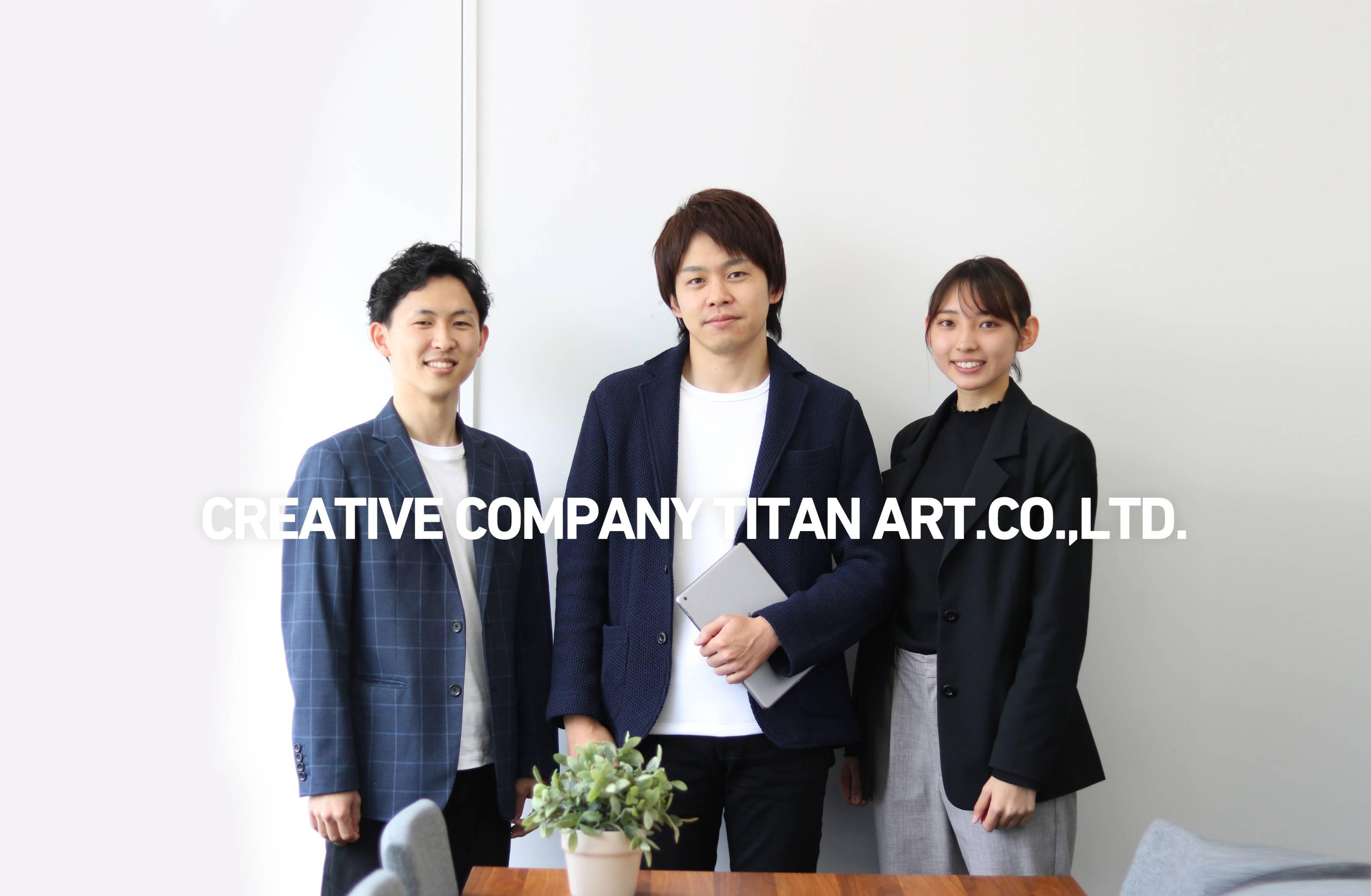 株式会社タイタン・アート