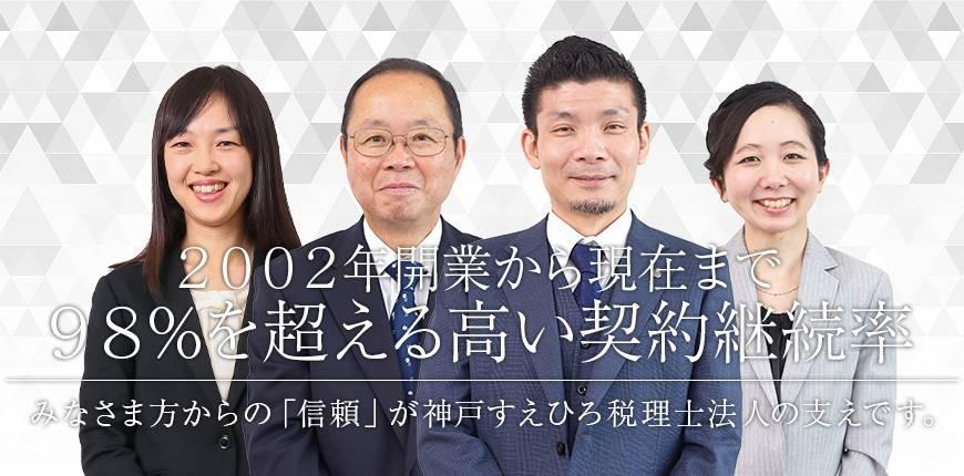 神戸すえひろ税理士法人