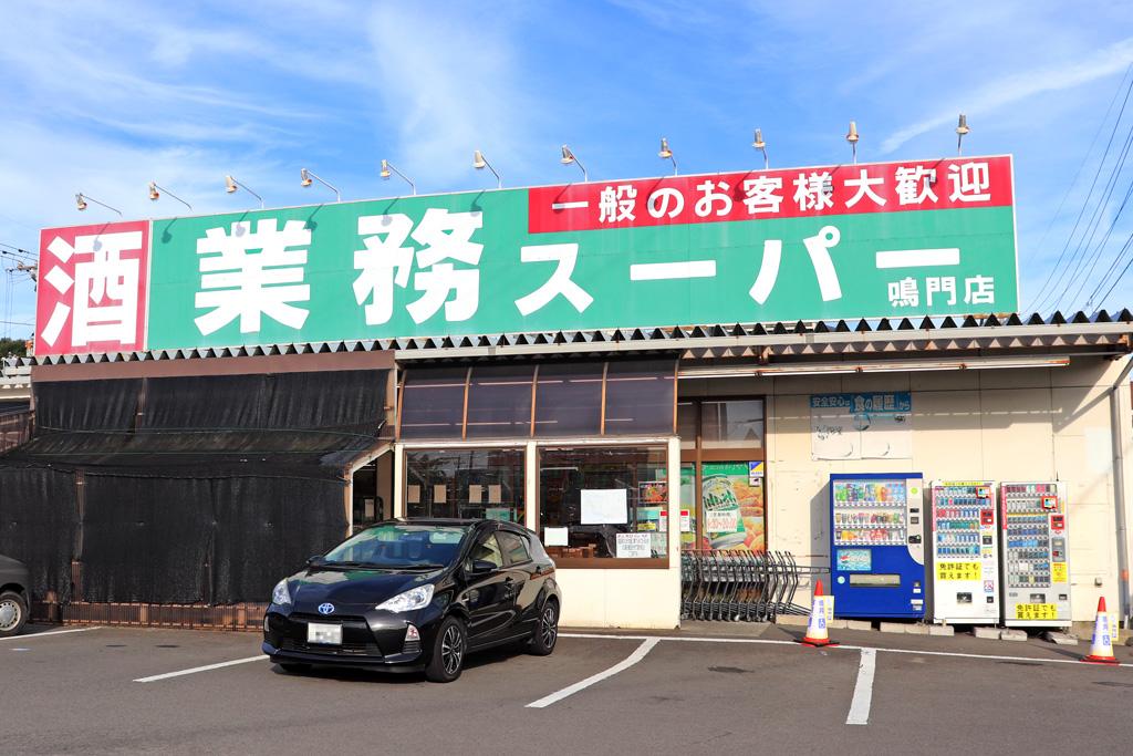 業務スーパー徳島店