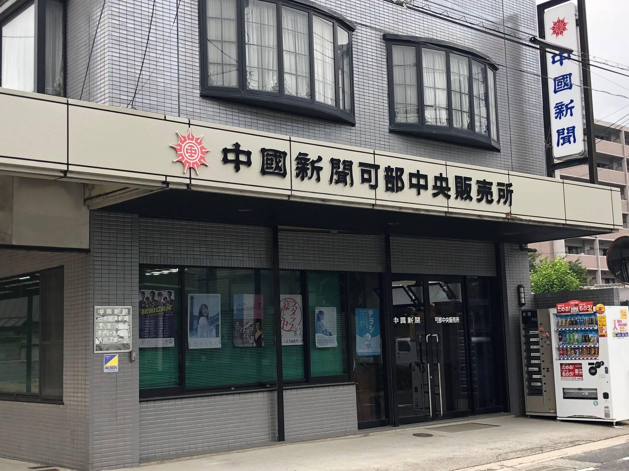 ㈲中国新聞可部中央販売所