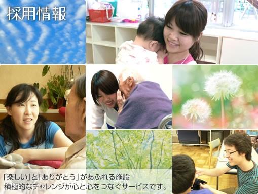 社会福祉法人 恩賜財団 東京都同胞援護会