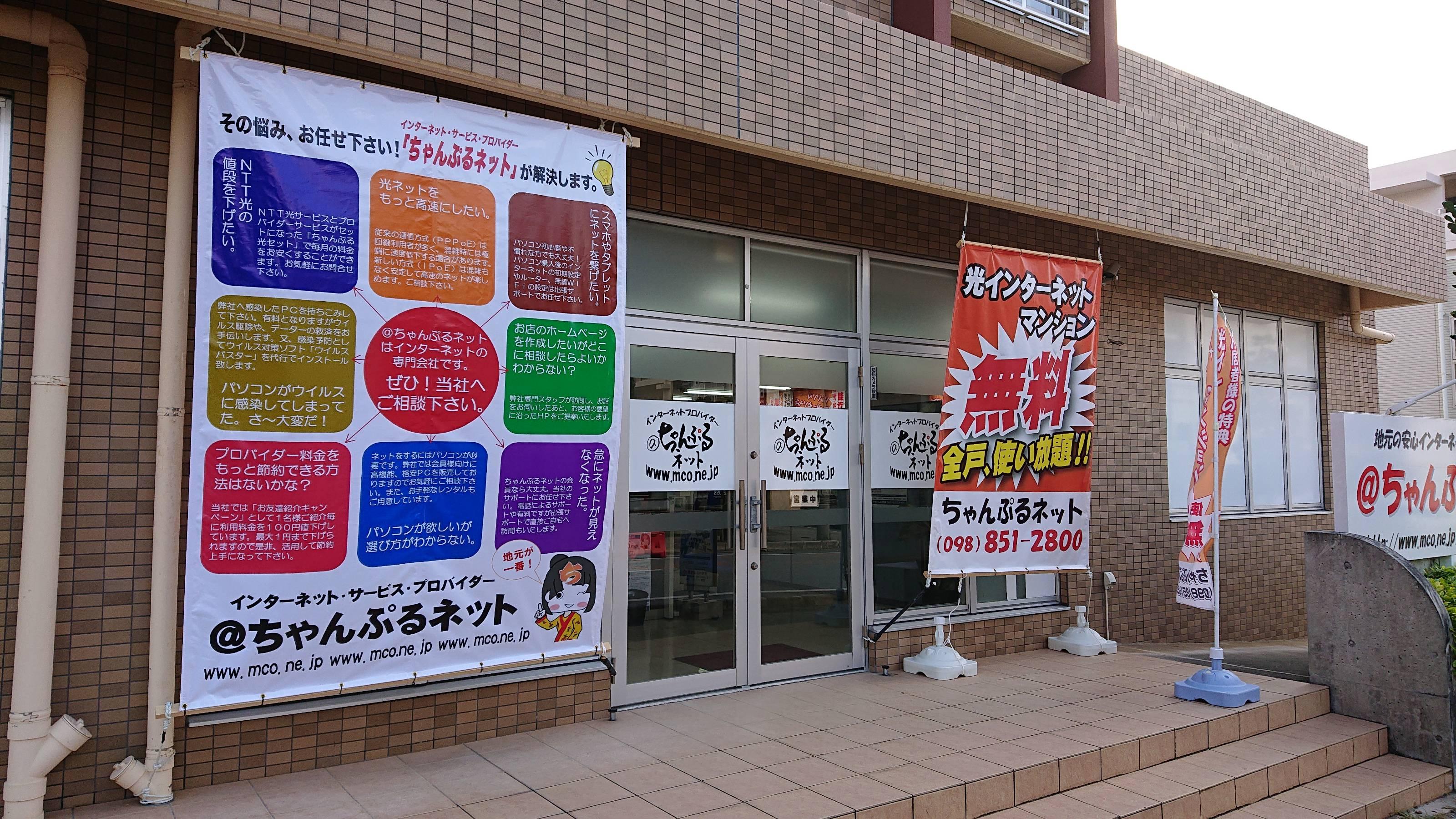 有限会社メディアちゃんぷる沖縄