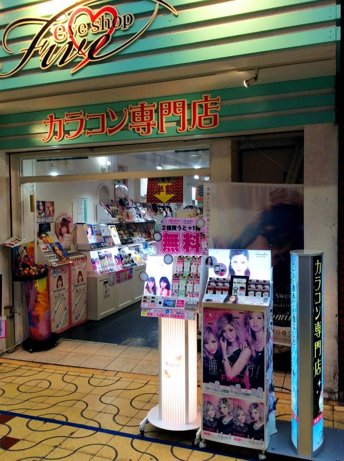 eye shop Five 神戸マルイ店