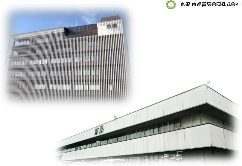 京果 京都青果合同株式会社