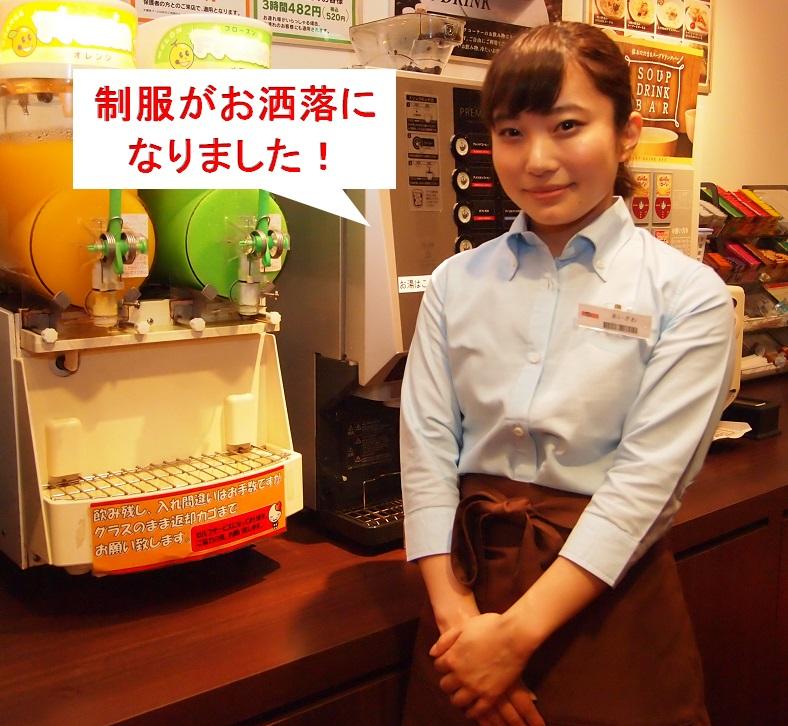 自遊空間旭川永山店