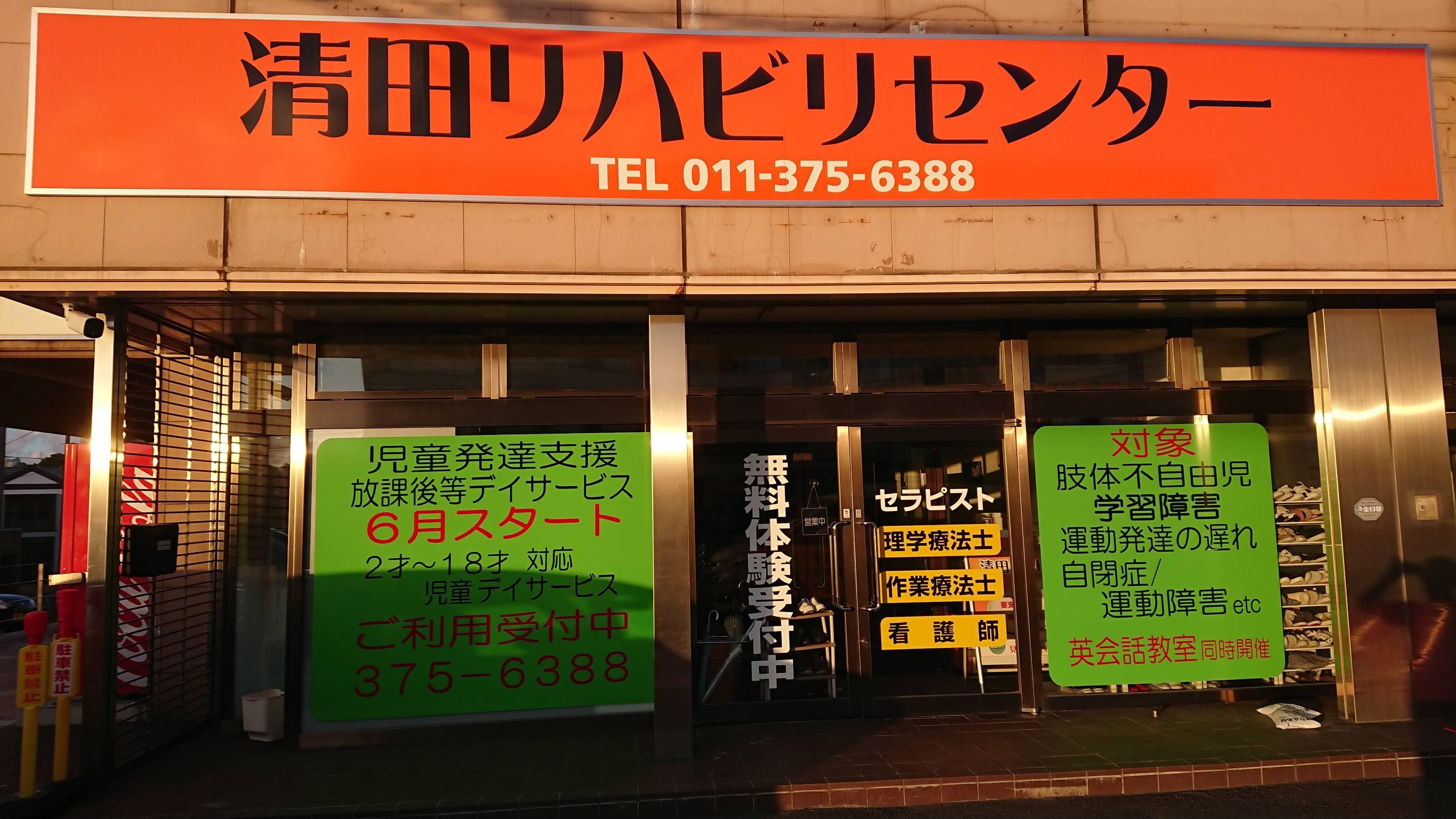 清田リハビリセンター