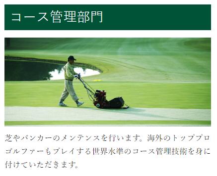 太平洋ゴルフサービス