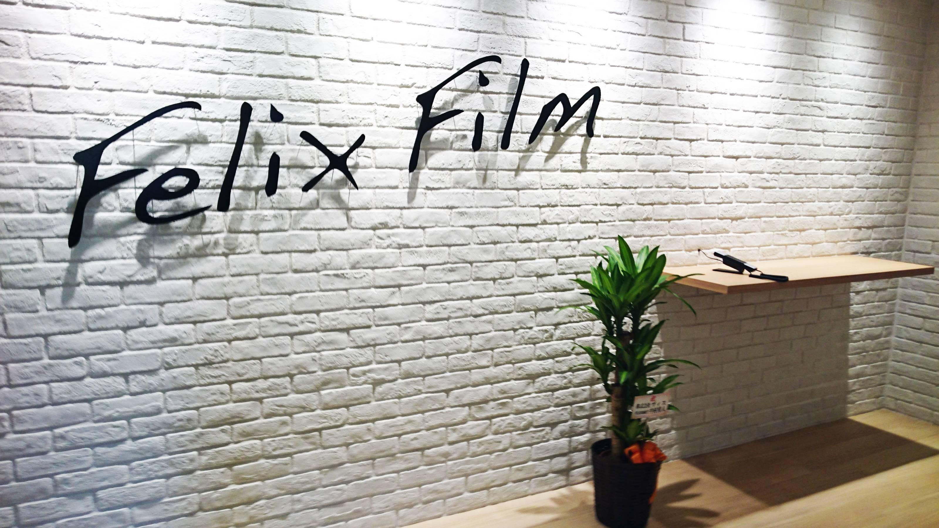 株式会社FelixFilm