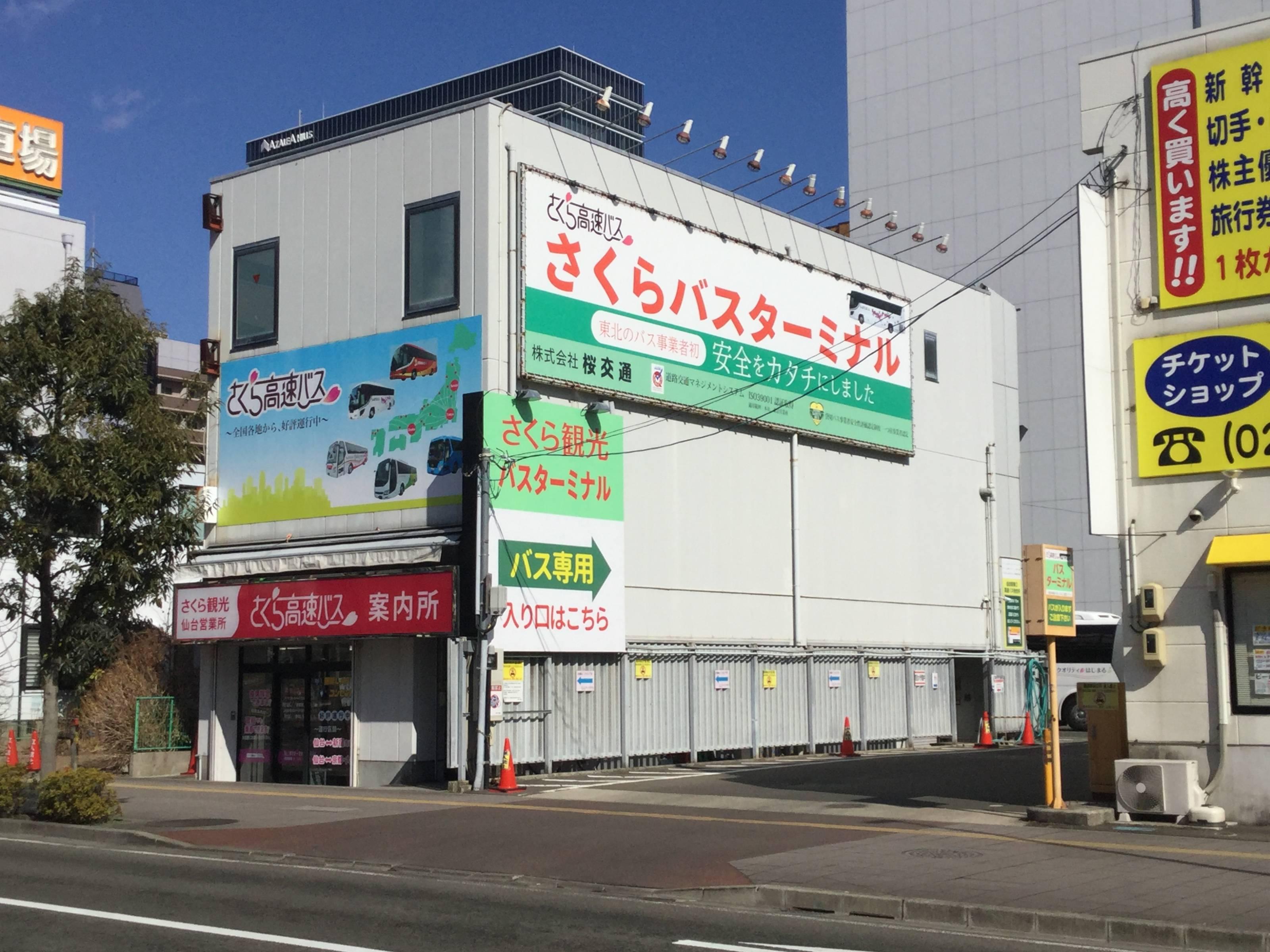 株式会社さくら観光 仙台営業所
