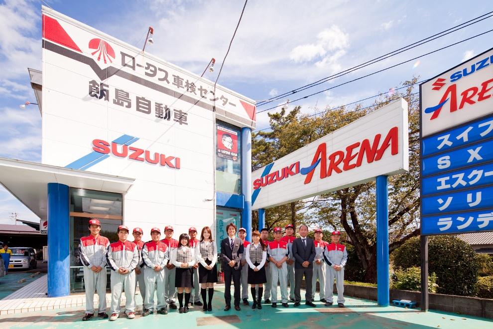 スズキアリーナ三島箱根 株式会社飯島自動車