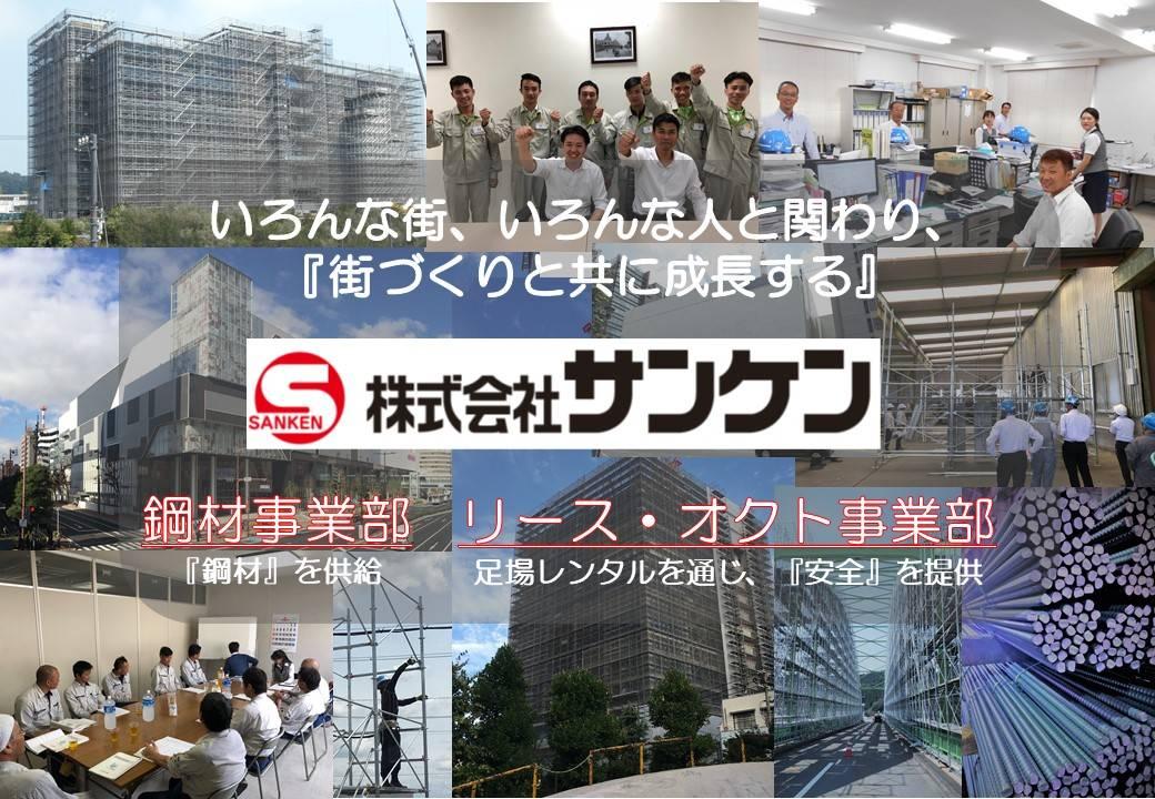 株式会社サンケン 四国支店