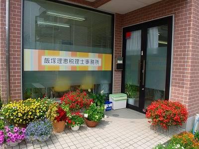 飯塚理恵税理士事務所