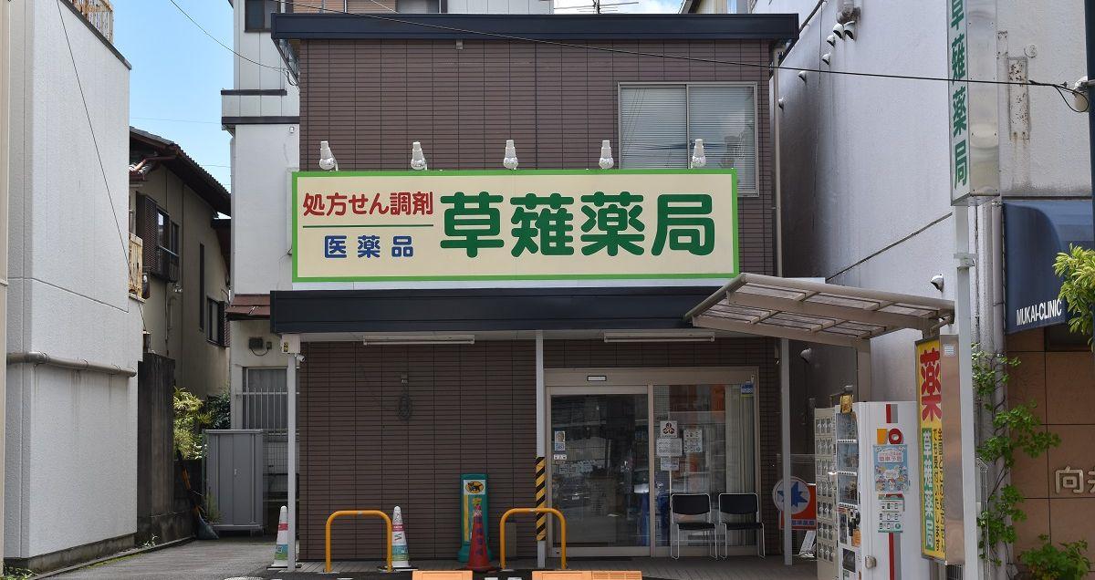 株式会社 草薙薬局