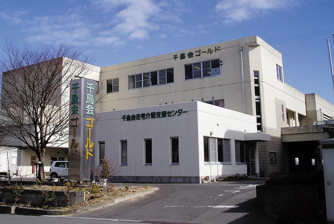 佐野デイサービスセンター