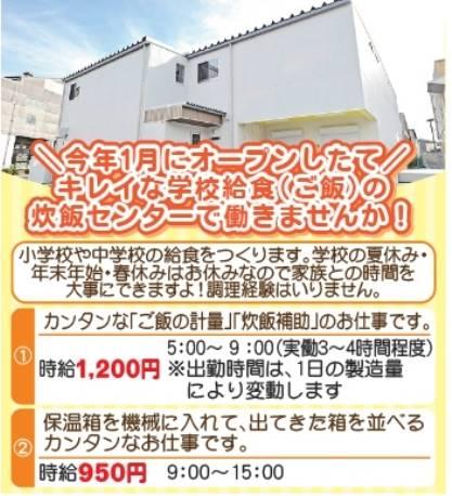 滋賀米飯株式会社