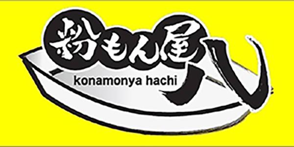 粉もん屋八/JR奈良駅前酒場店