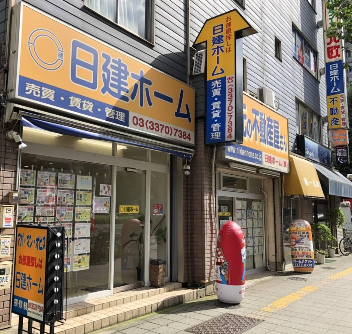 日建ホーム株式会社