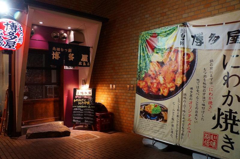 博多屋広島店