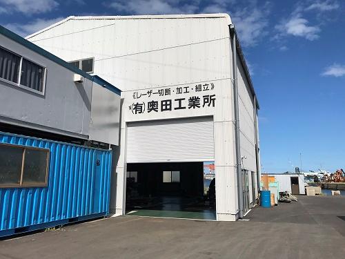 有限会社 奥田工業所