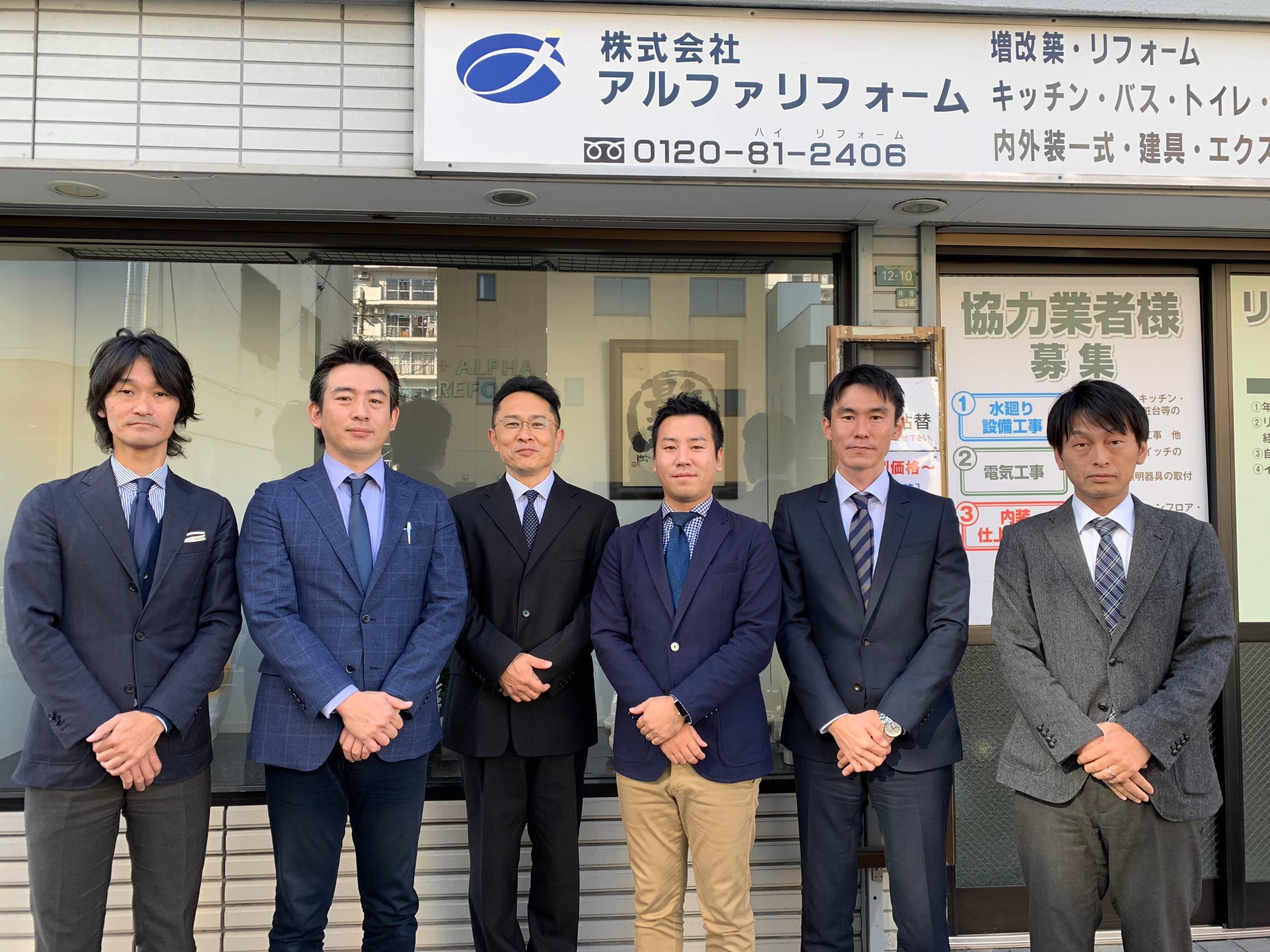株式会社アルファリフォーム【健康経営優良法人認定】