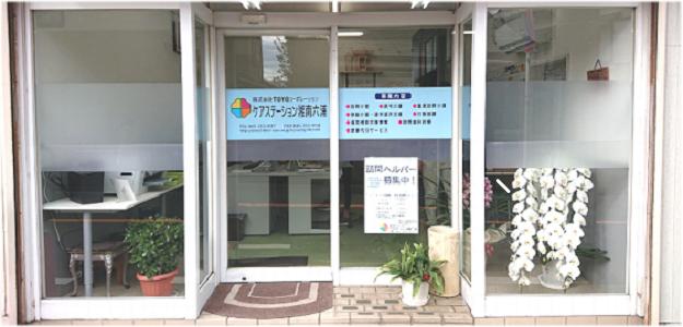 (株)TOYOコーポレーション ケアステーション湘南六浦