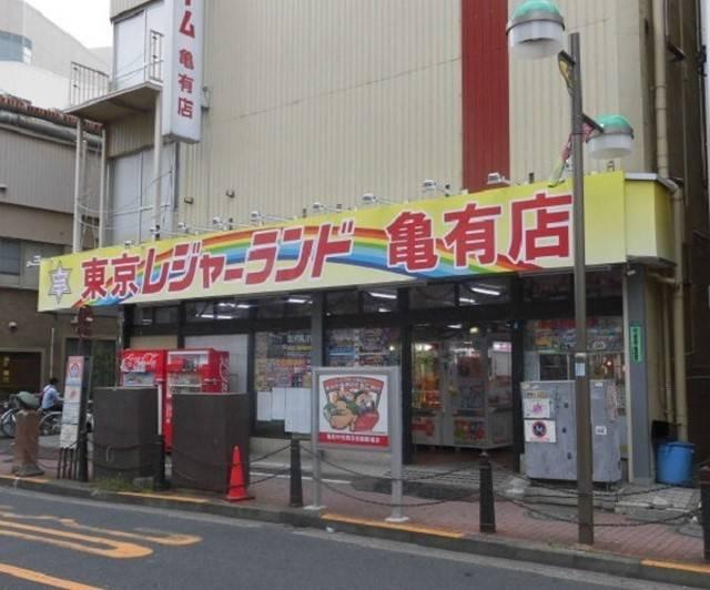 東京レジャーランド亀有店(株式会社山崎屋)