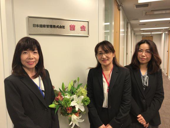 日本健康管理株式会社 茜会