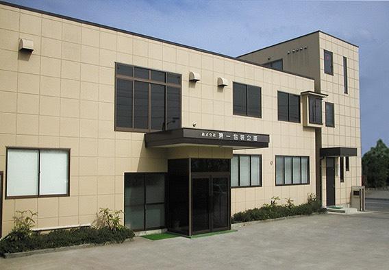 株式会社 第一包装企画 関東営業所