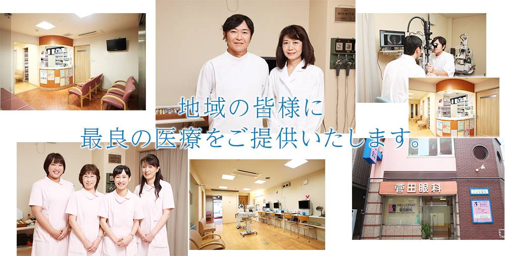 医療法人社団保成会 菅田眼科