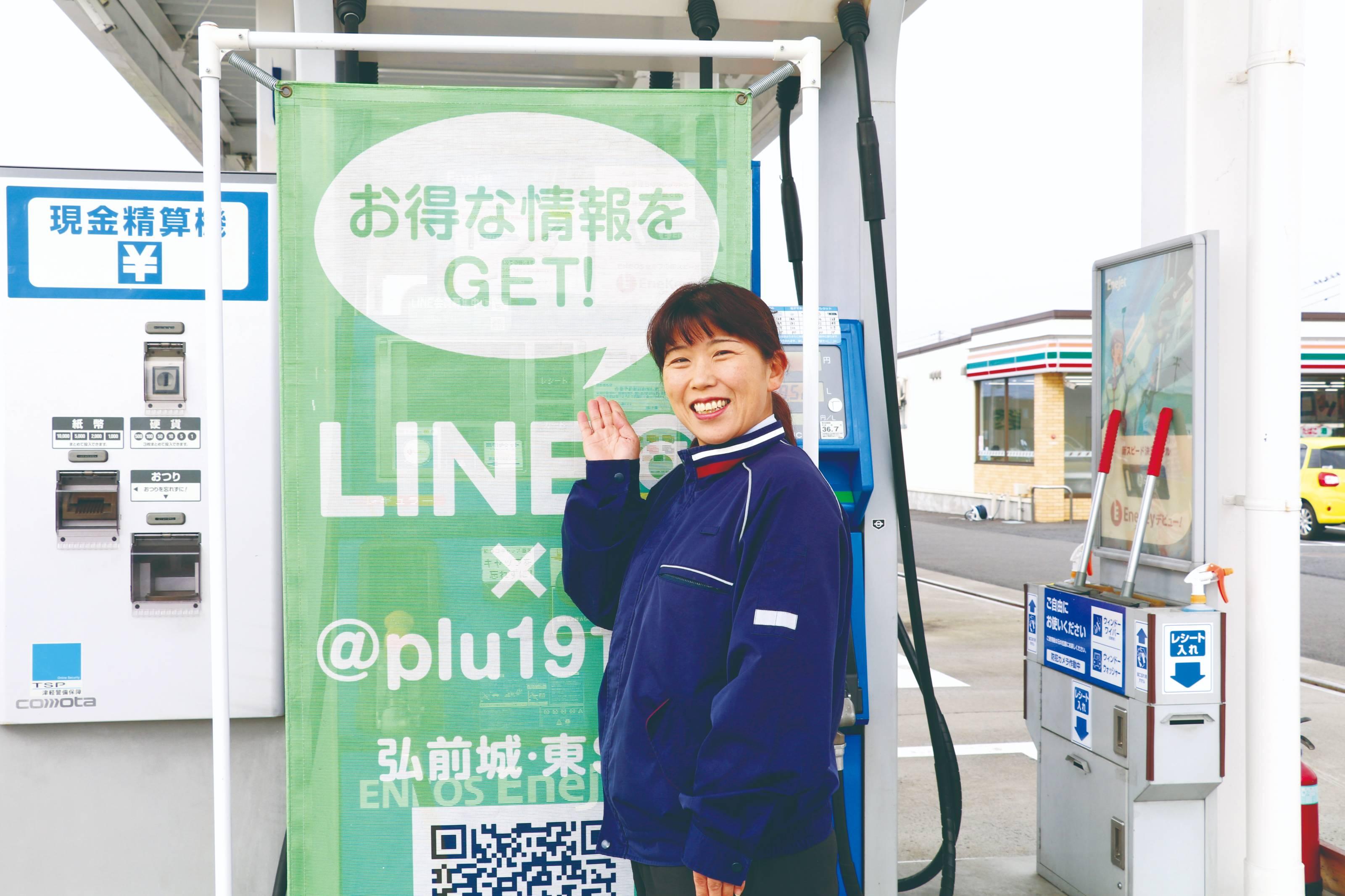 株式会社 丹藤 EneJet弘前城・東SS
