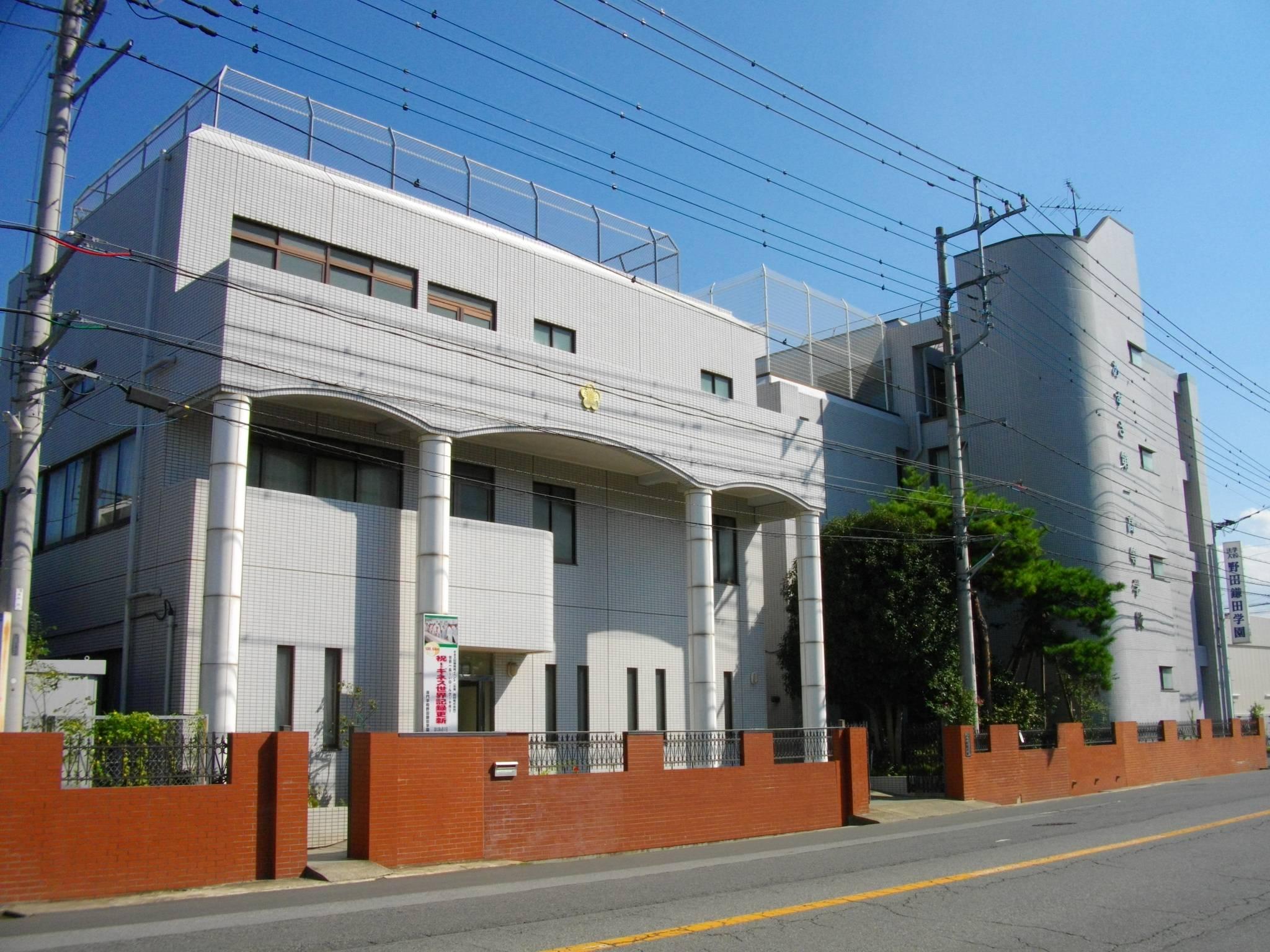 学校法人 野田鎌田学園