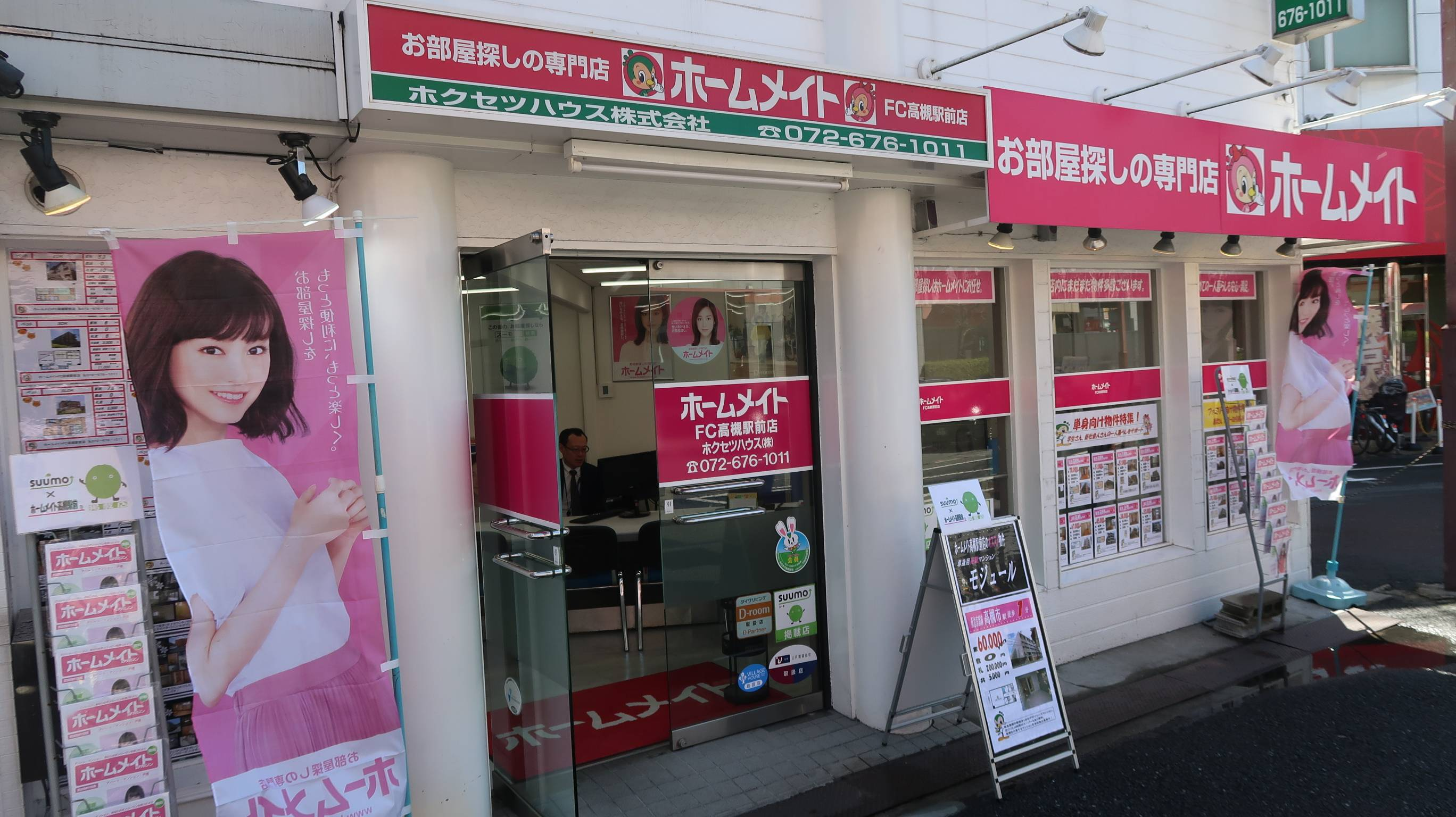 ホームメイトFC高槻駅前店 ホクセツハウス㈱