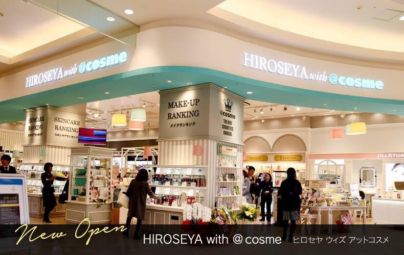ヒロセヤ ウィズ アットコスメ(HIROSEYA with @cosme)