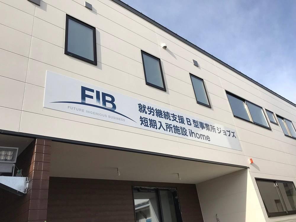 株式会社FIB