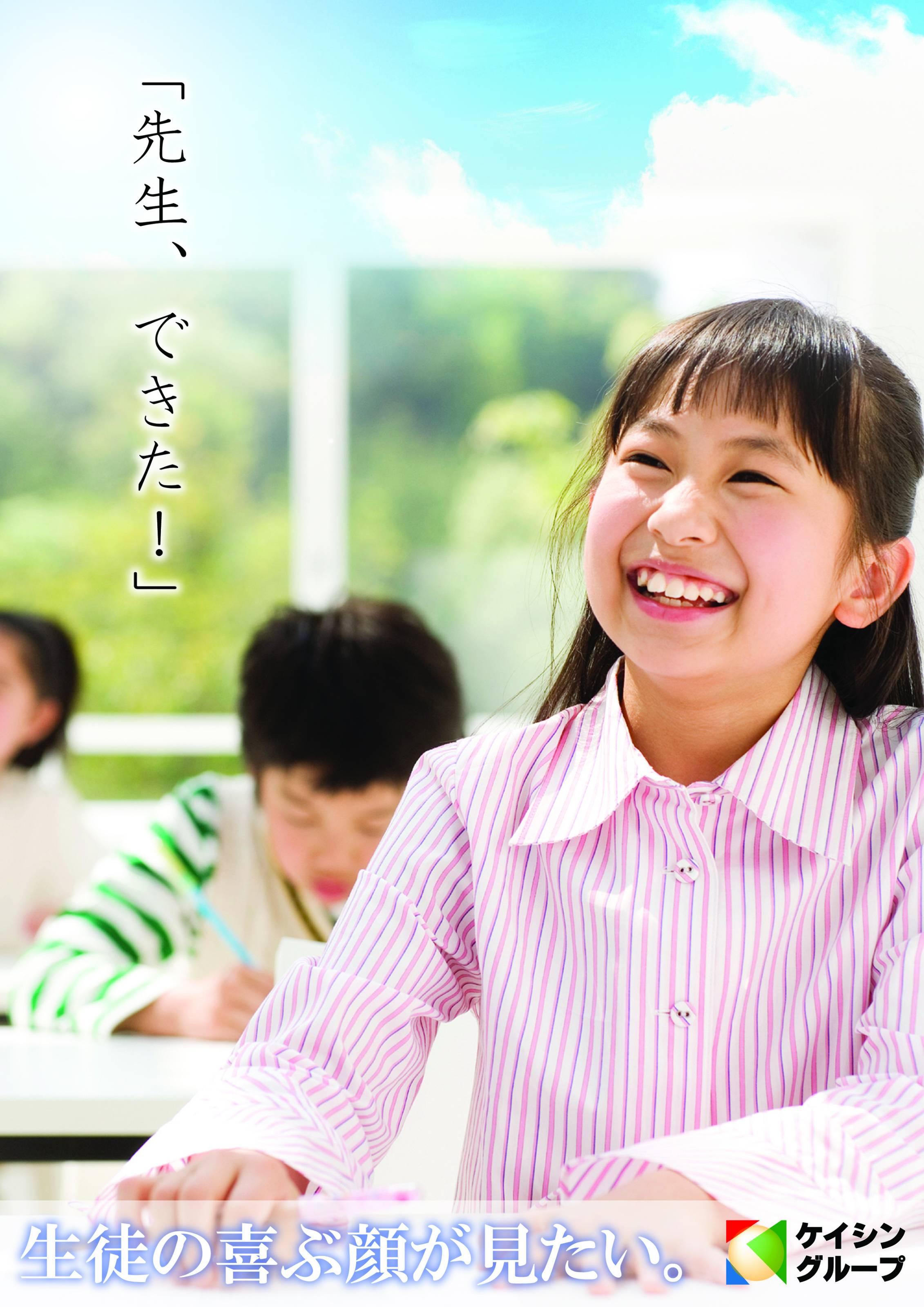 総合学習塾 啓真館