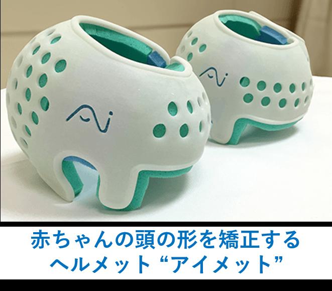 株式会社ジャパン・メディカル・カンパニー