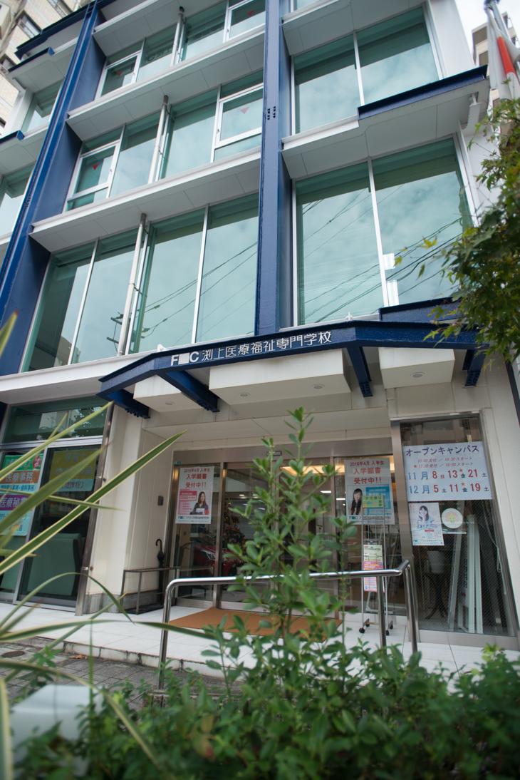 F・Cフチガミ医療福祉専門学校