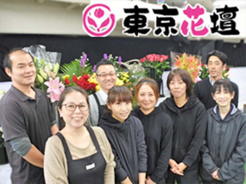株式会社 東京花壇